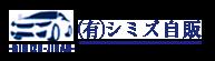 茨城県の激安中古車販売店ならシミズ自販へ乗り出し15万円から販売